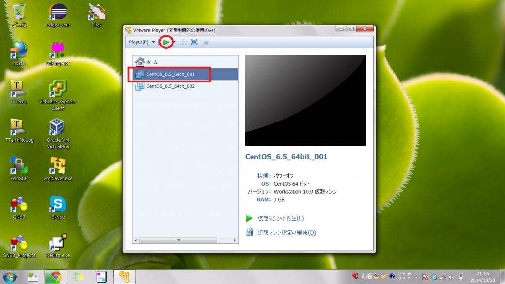 vmware_player_multi_001