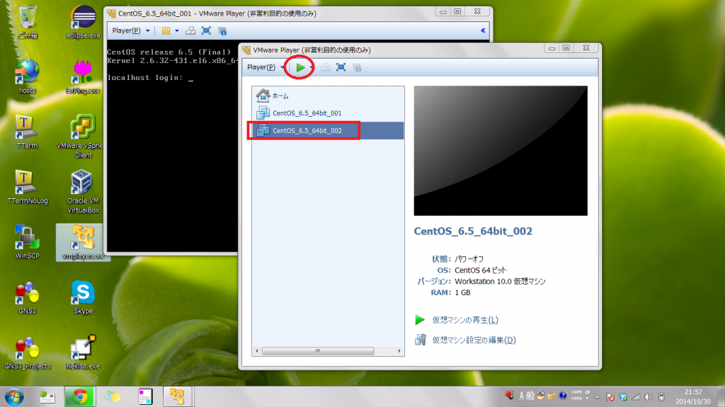 vmware_player_multi_002