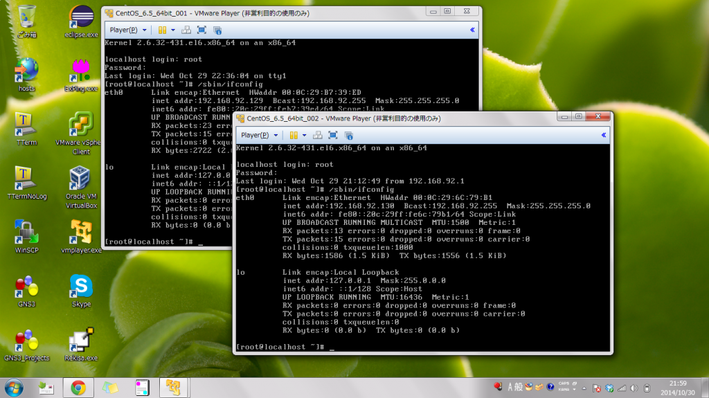 vmware_player_multi_003