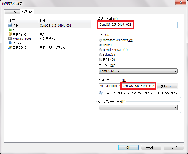 vmware_player_backup_006
