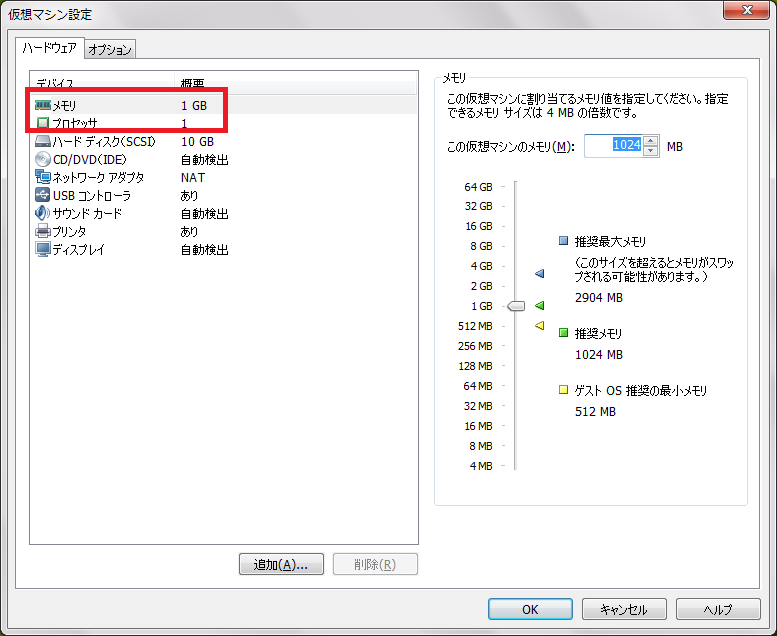 vmware_player_configure_002