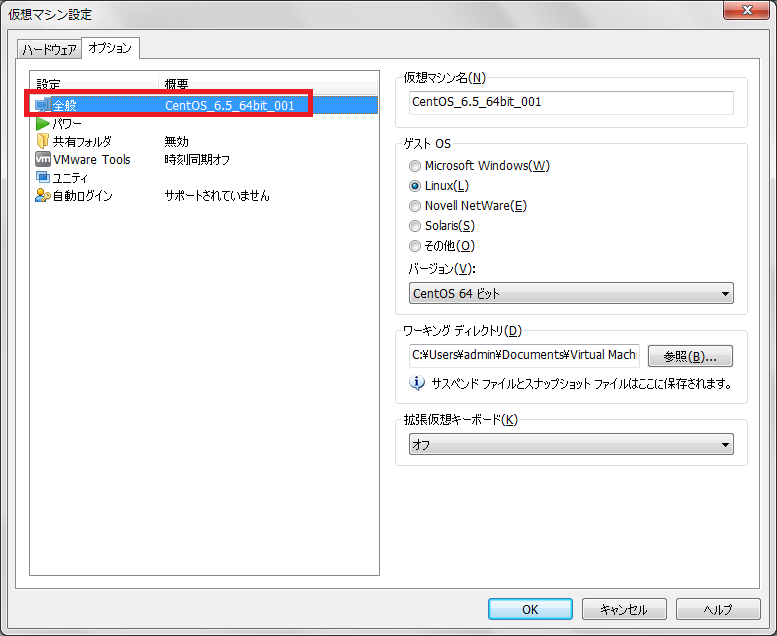 vmware_player_configure_003