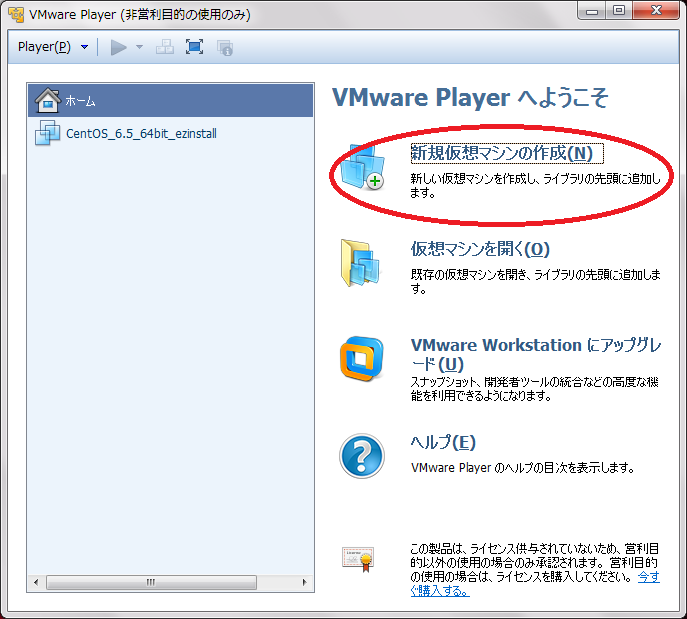 vmware_player_normal_install_001