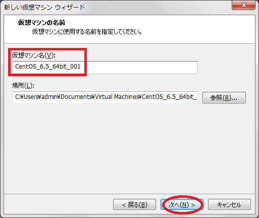 vmware_player_normal_install_004