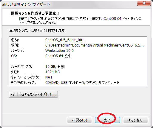 vmware_player_normal_install_006