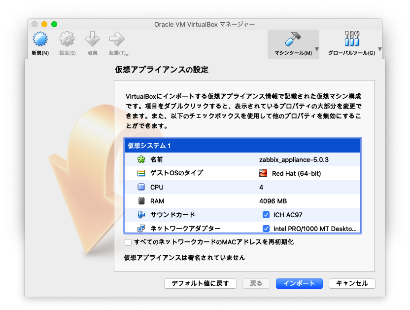 Zabbix Applianceのインポート02