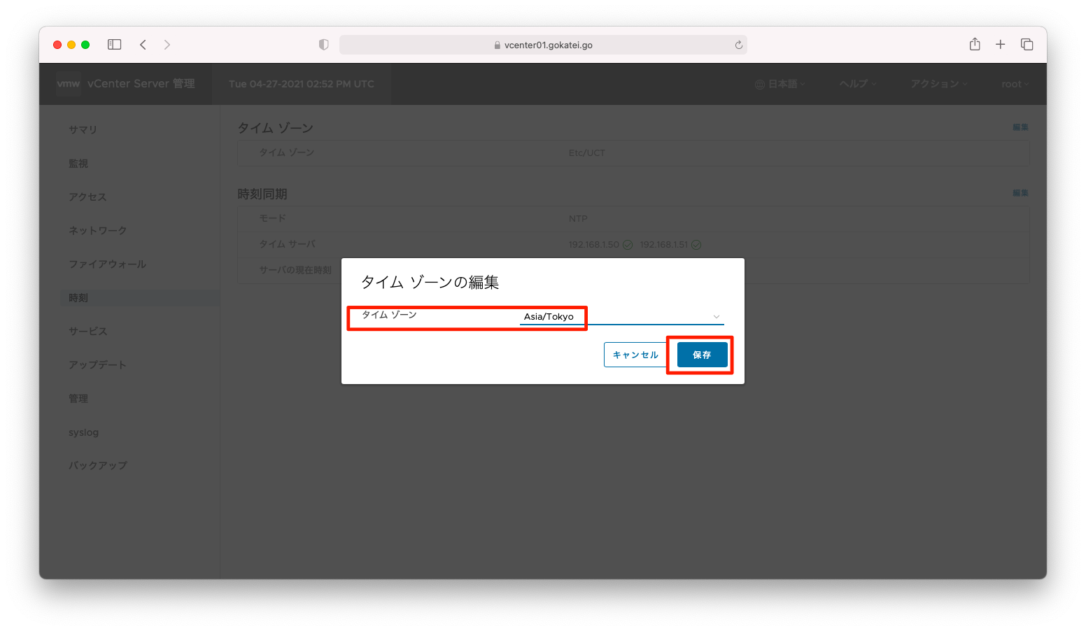 vCenter タイムゾーンの設定 02