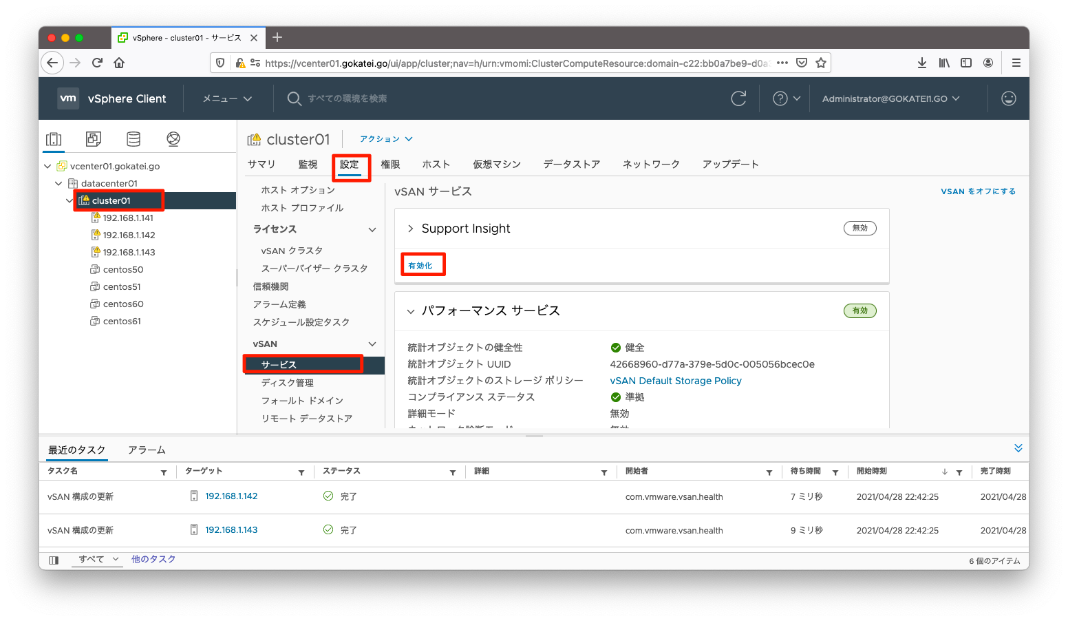 vSAN Support Insight 02