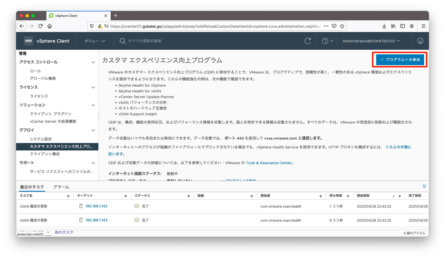 vSAN Support Insight 03