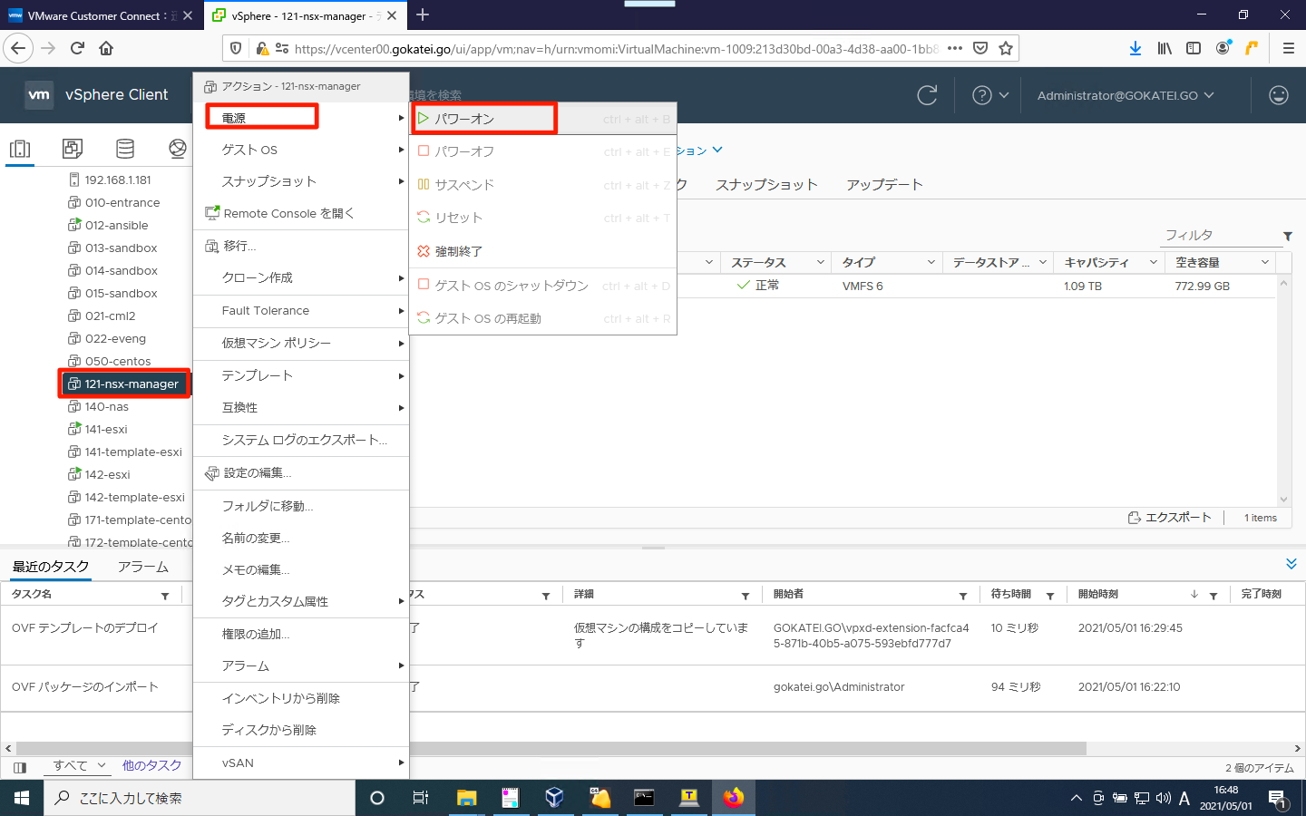NSX Managerの起動 01