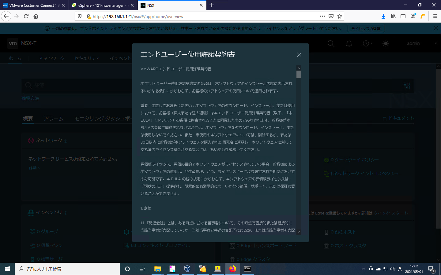 NSX Managerの起動 05